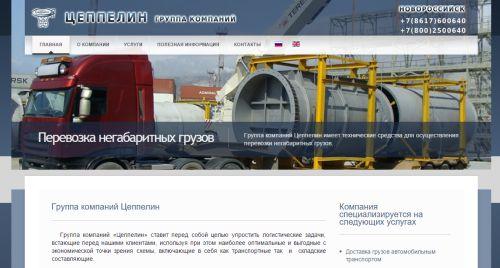 Разработка сайтов для транспортных компаний