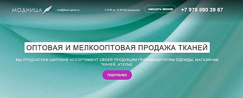 Разработка интернет сайта продажа ткани